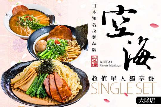 空海拉麵(大隆店)