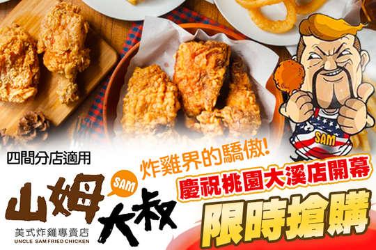 山姆大叔美式炸雞專賣店(合江店)