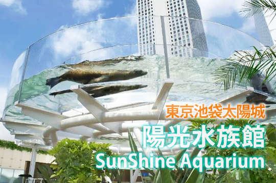 東京池袋太陽城《陽光水族館SunShine Aquarium》門票