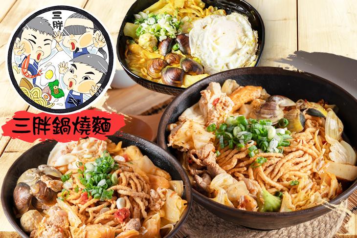 【高雄】三胖鍋燒麵 #GOMAJI吃喝玩樂券#電子票券#中式