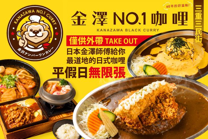 【台北】金澤NO1.咖哩(三重三民店) #GOMAJI吃喝玩樂券#電子票券#美食餐飲