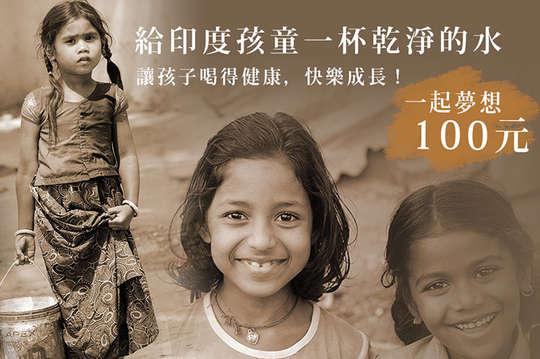 100元!【一起夢想-給印度孩童一杯乾淨的水】讓孩子喝得健康,快樂成長!
