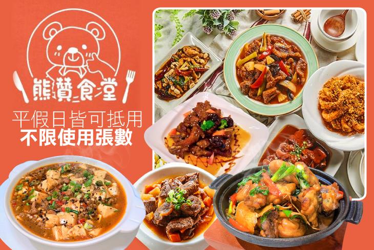 【高雄】熊贊食堂 #GOMAJI吃喝玩樂券#電子票券#中式