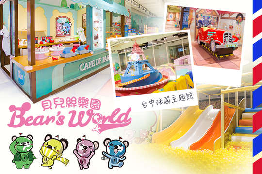 Bear's World 貝兒絲樂園(台中法國主題館)