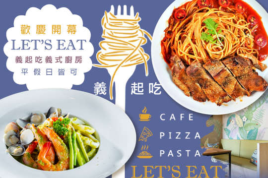 LET'S EAT義起吃義式廚房
