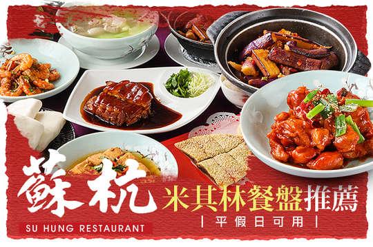 蘇杭餐廳(大坪林店)