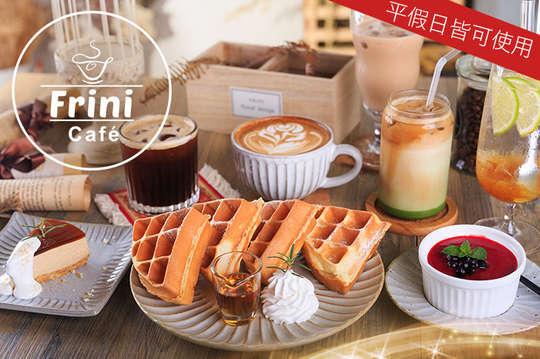 Frini Café