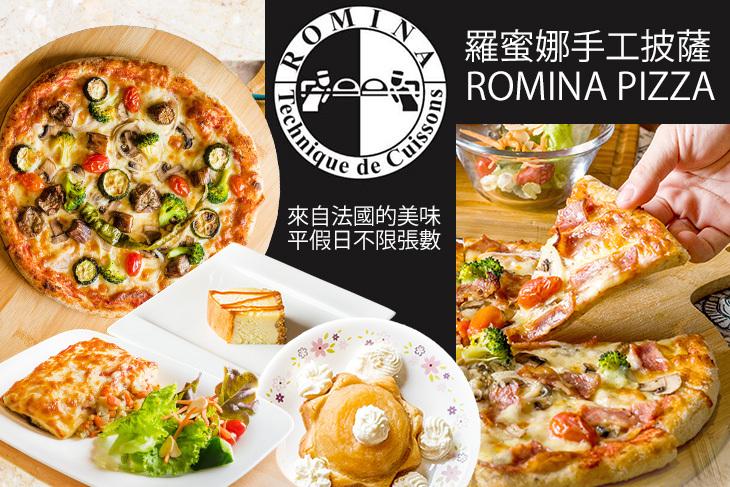 【台北】羅蜜娜手工披薩(ROMINA PIZZA) #GOMAJI吃喝玩樂券#電子票券#美食餐飲