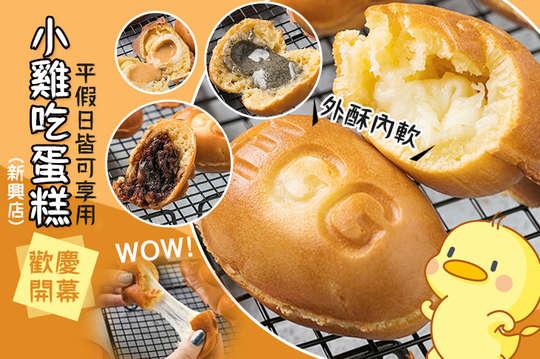 小雞吃蛋糕(新興店)