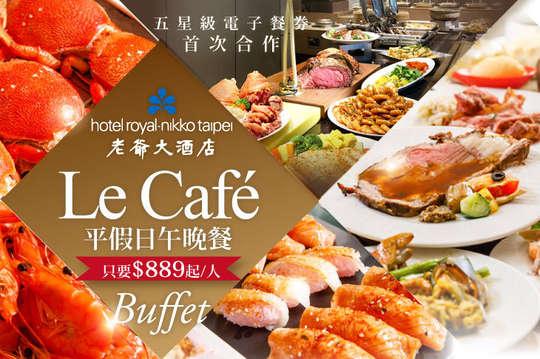 台北老爺大酒店-Le Café咖啡廳