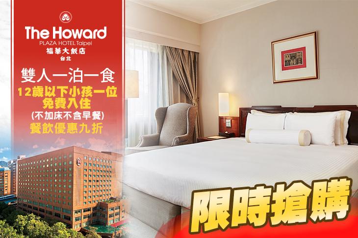 【台北】台北福華大飯店 #GOMAJI吃喝玩樂券#電子票券#飯店商旅