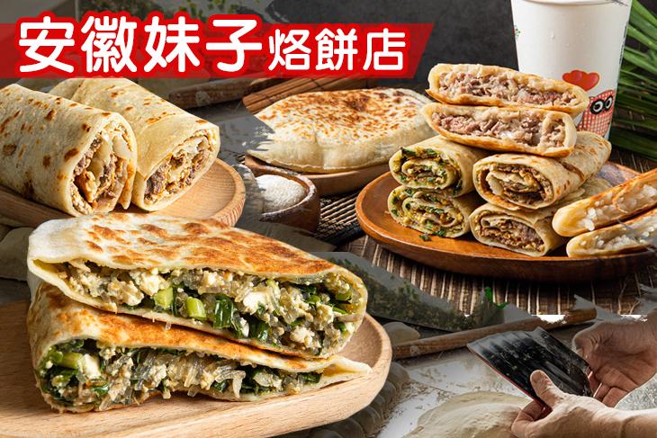 【台北】安徽妹子烙餅店 #GOMAJI吃喝玩樂券#電子票券#中式