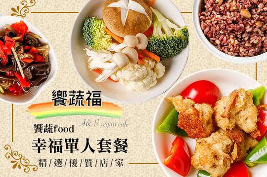 饗蔬福 蔬食