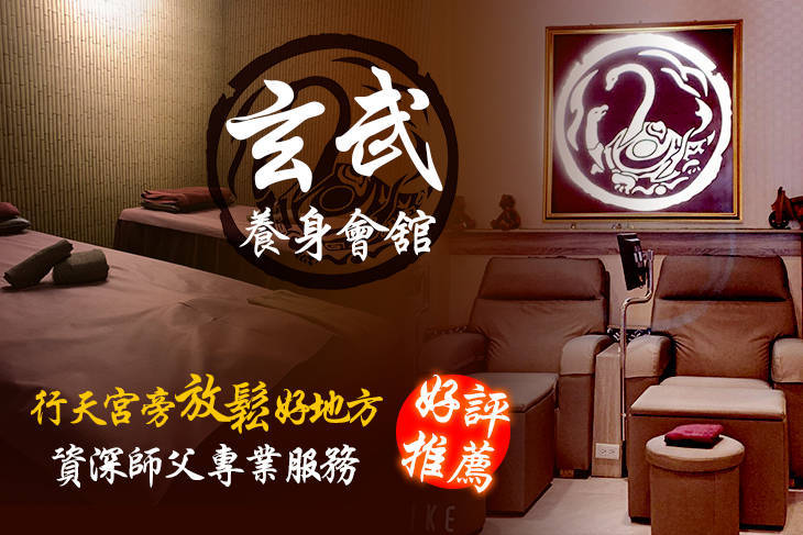 【台北】玄武養身會舘 #GOMAJI吃喝玩樂券#電子票券#按摩