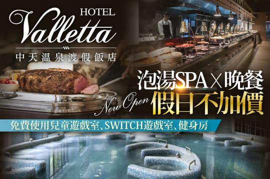 礁溪中天溫泉渡假飯店