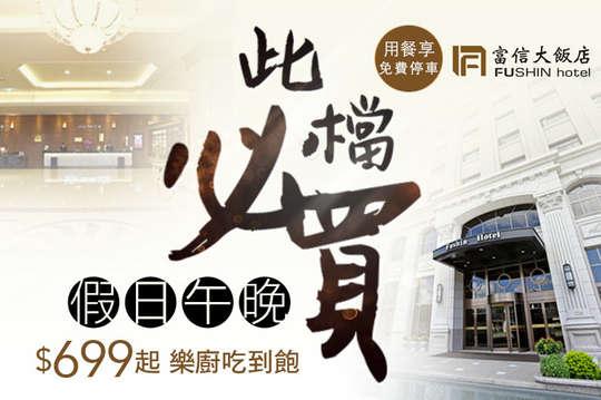 台北富信大飯店-樂廚 假日午/晚自助無限量供應餐券