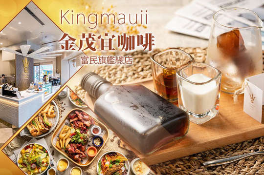 金茂宜咖啡(富民旗艦總店)