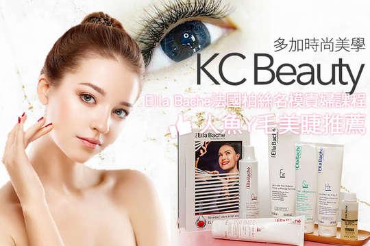 KC beauty多加時尚美學