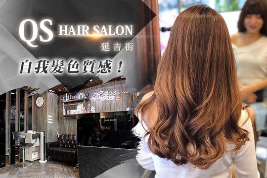 QS HAIR SALON