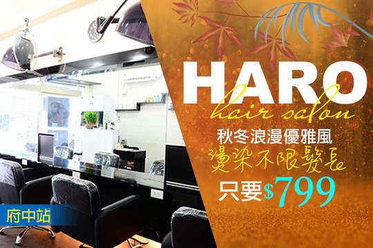 HARO hair salon