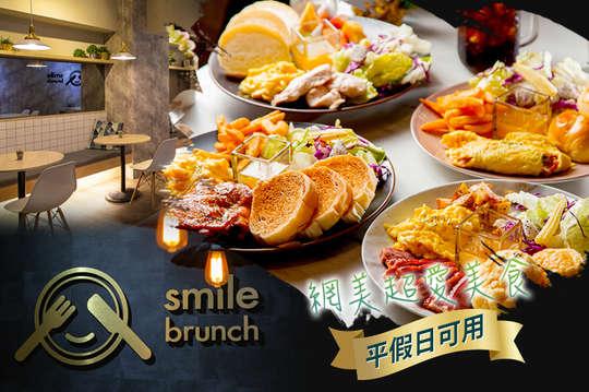 微食 smile brunch