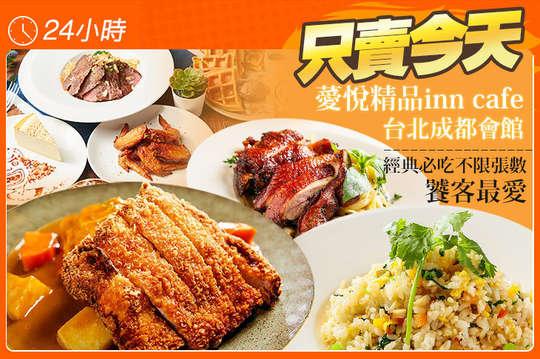 薆悅精品inn cafe x 台北成都會館
