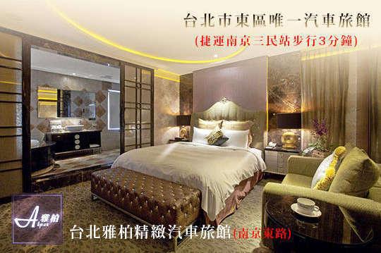 星光雙人晚鳥夜宿,台北市東區唯一汽車旅館(捷運南京三民站步行3分鐘)