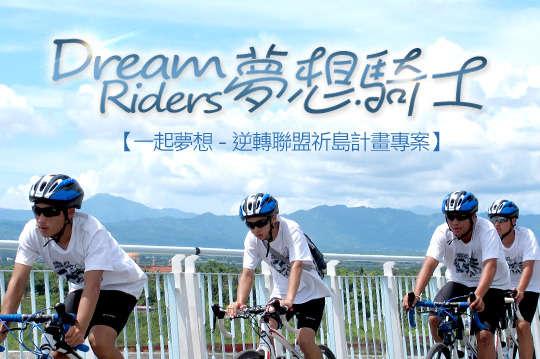 今年暑假「逆轉聯盟」帶領來自台灣北、中、南、東60個弱勢的孩子組成「夢想騎士Dream Riders」【一起夢想-逆轉聯盟祈島計畫專案】100元!用雙腿踏實騎島,用誠心祈禱,讓弱勢的孩子從困境走出來,有勇氣努力追夢,逆轉成功邁向卓越!