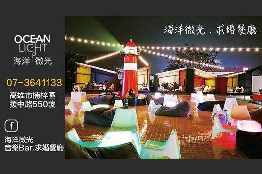 海洋微光.Ocean Light.景觀餐廳