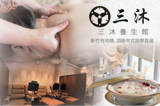 三沐養生館(竹科店)