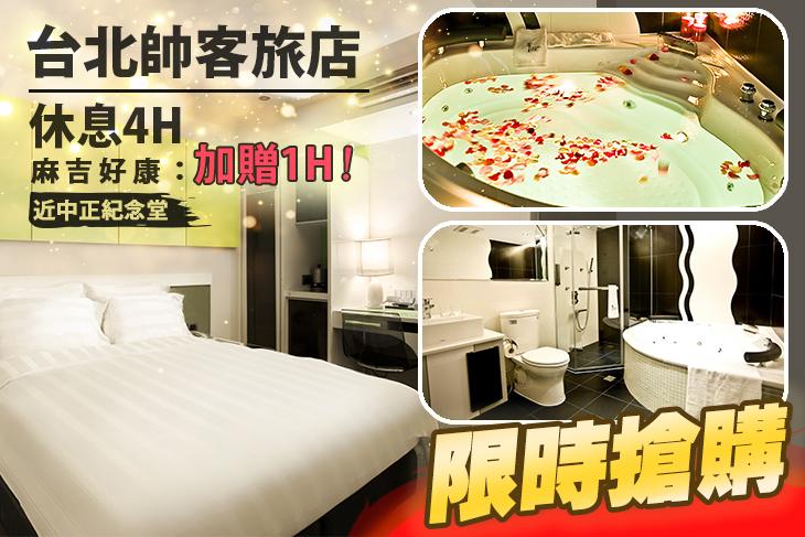 【多景點】台北帥客旅店 #GOMAJI吃喝玩樂券#電子票券#商旅休憩