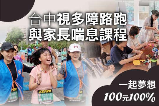 100元!【台中視多障路跑與家長喘息課程】藉由跑步和學習,讓台中30名視多障者與家長獲得成長與喘息!