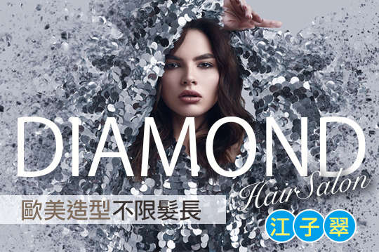 DIAMOND Hair Salon(雙十店)