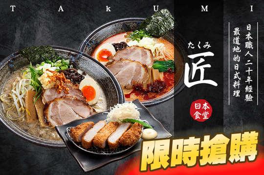 日本食堂TAkUMI