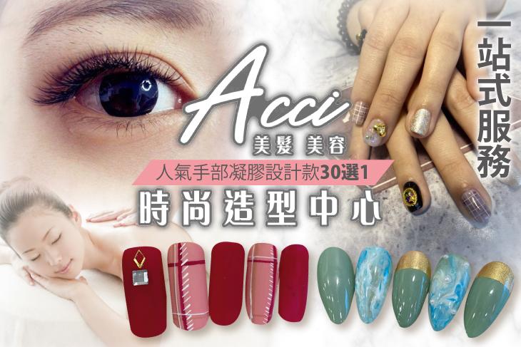 【桃園】Acci 時尚造型中心 #GOMAJI吃喝玩樂券#電子票券#美體護膚