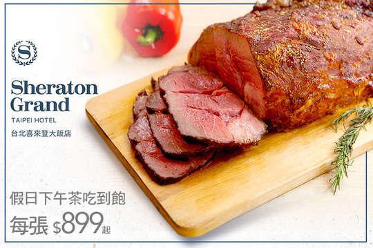 台北喜來登大飯店- 十二廚 假日下午茶自助吃到飽餐券