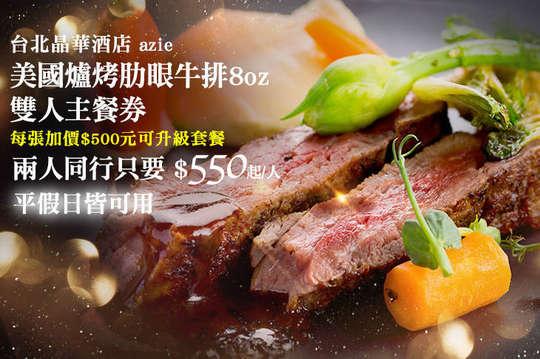 台北晶華酒店-azie廳