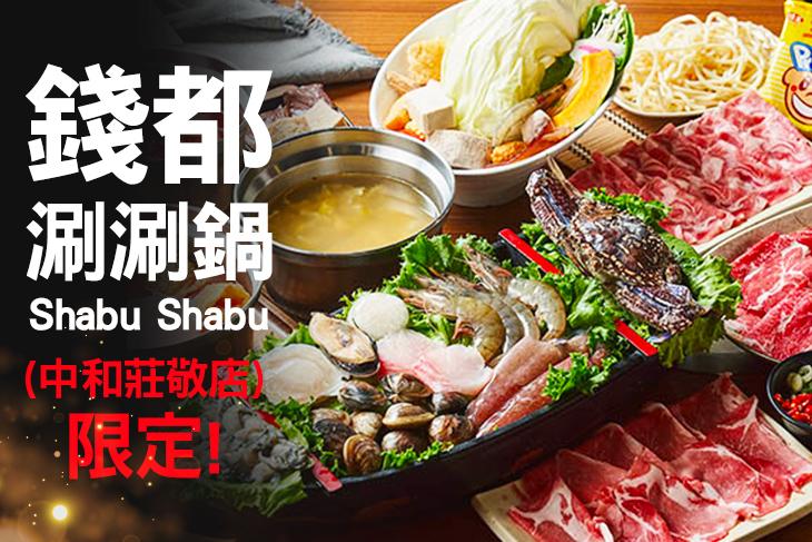【台北】錢都涮涮鍋(中和莊敬店) #GOMAJI吃喝玩樂券#電子票券#美食餐飲