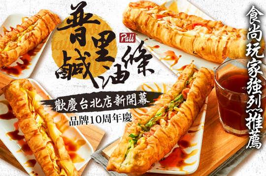 普里鹹油條(台北店)