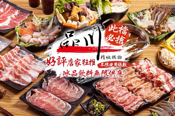 【台北】品川精緻鍋物 #GOMAJI吃喝玩樂券#電子票券#美食餐飲