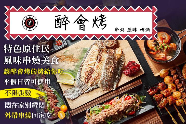 【台北】醉會烤 #GOMAJI吃喝玩樂券#電子票券#美食餐飲