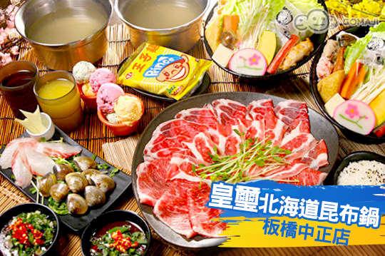 皇璽北海道昆布鍋(板橋中正店)
