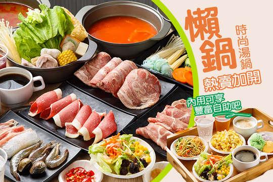 懶鍋時尚湯鍋(北龍店)
