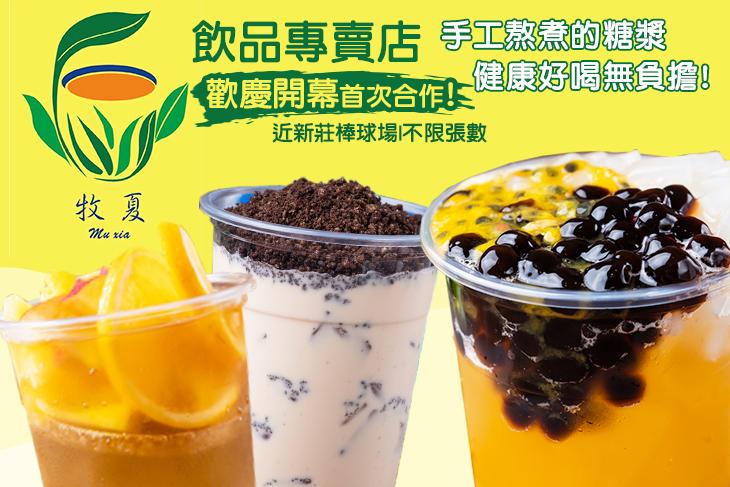 【台北】牧夏飲品 #GOMAJI吃喝玩樂券#電子票券#美食餐飲