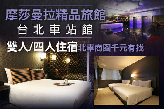 摩莎曼拉精品旅館-台北車站館