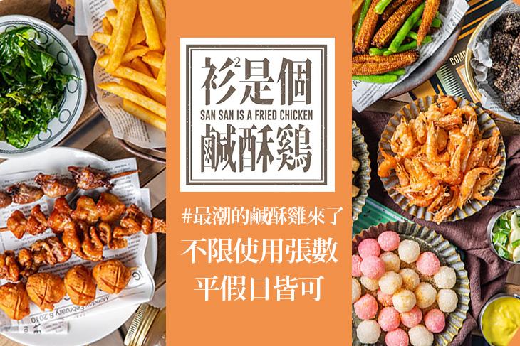 【台北】衫衫是個鹹酥鷄 #GOMAJI吃喝玩樂券#電子票券#中式