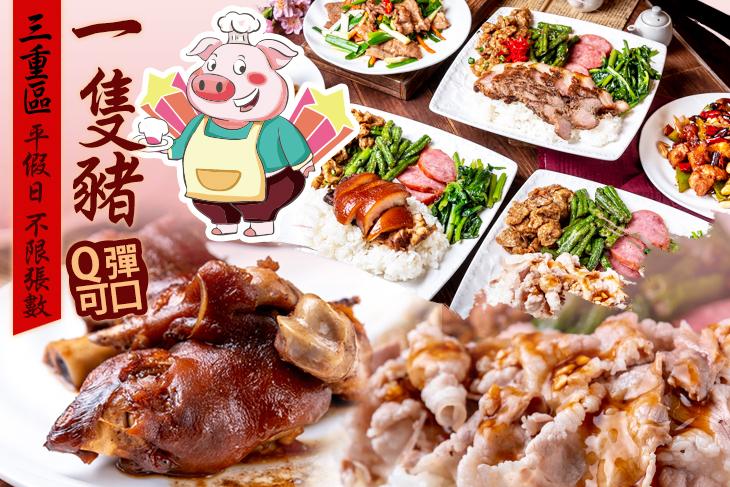 【台北】一隻豬 #GOMAJI吃喝玩樂券#電子票券#中式