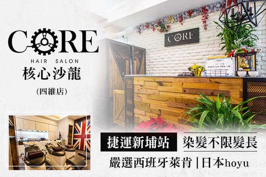 Core核心沙龍(四維店)
