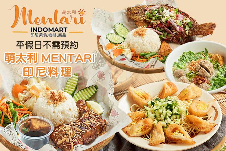 【台北】萌太利印尼料理 #GOMAJI吃喝玩樂券#電子票券#美食餐飲