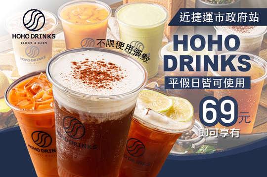 HOHO DRINKS